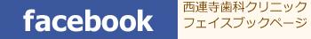 西連寺歯科クリニック フェイスブックページ